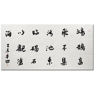 贾平凹《鸿鹄高飞》著名作家