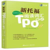 新托福TPO阅读词汇笔记( 货号:750125244)