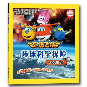 太空历险记/超级飞侠环球科学探险
