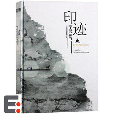 印迹 新中式居住空间 中式风格 传统东方元素 新中式风格设计 现代