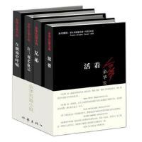 余华长篇小说系列作品集全集4册许三观卖血记+兄弟+在细雨中呼喊+活着余华作品全套现当代文学作品畅销小说