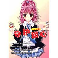守护甜心(1-127集)(软件)