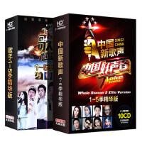正版车载cd碟片 我是歌手全五季+中国新歌声好声音1-5季 汽车音乐