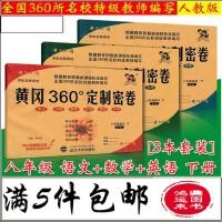 2017版 黄冈360定制密卷 八年级下册语文+数学+英语 8年级下 人教版 全套3本
