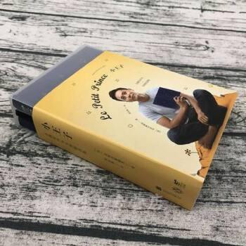 小王子:企鹅有声书刘烨朗读版圣埃克絮佩里著儿童文学