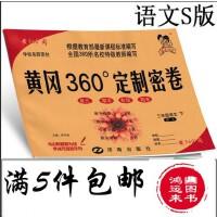 2017版 黄冈360定制密卷 三年级下册语文 3年级下册 语文S版