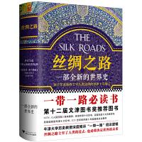 丝绸之路:一部全新的世界史(两千年来始终主宰人类文明的世界十字路口)