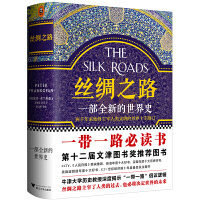 丝绸之路:一部全新的世界史(关心国家战略,一带一路必读书)
