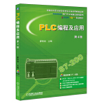 PLC编程及应用 第4版(全国优秀畅销书、西门子公司重点推荐图书、销量已突破20万册,全新改版)