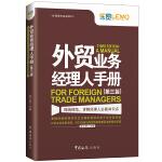 外贸业务经理人手册(第三版)