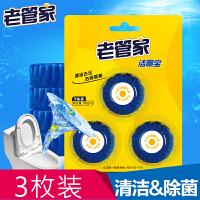 【3个/卡】老管家洁厕宝蓝泡泡洁厕灵马桶清洁剂厕所除臭清香型