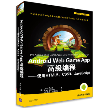 Android Web Game App高级编程