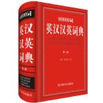 80000词英汉汉英词典(第二版)