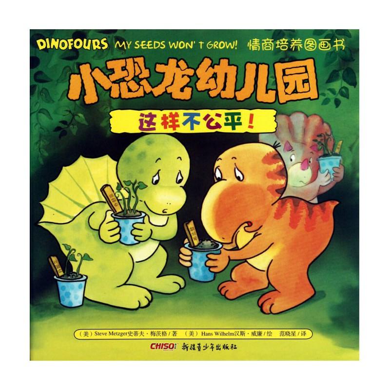 这样不公平/小恐龙幼儿园情商培养图画书