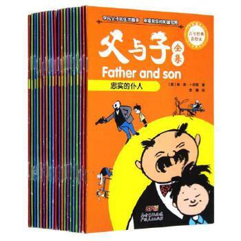 父与子眼睛漫画书20册红色装6-7-8-9-10-12岁小学生搞笑课外阅读物全集全套漫画图片