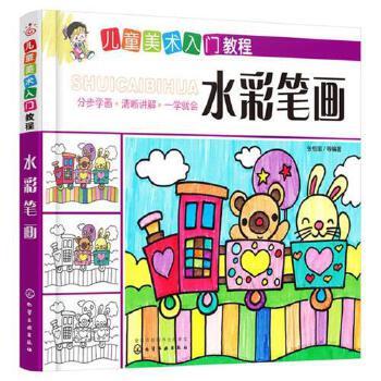 —水彩笔画水彩画教程儿童绘画教育美术课教材幼儿园小学美术
