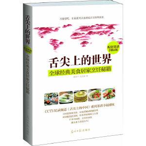 舌尖上的世界:全球经典美食居家烹饪秘籍(CCTV纪录片《舌尖上的中国》配套菜谱国际版,让您足不出户尝遍全球经典美食,幸福感味,倾情上市!7月25日上架)