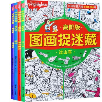 儿童寻找隐藏的图画捉迷藏(海盗船高阶版)左右脑视觉专注力绘本简笔画