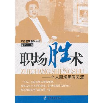 职场胜术--个人职场勇闯天涯/五行管理系列丛书