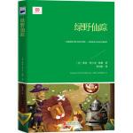 绿野仙踪(新课标插图本)