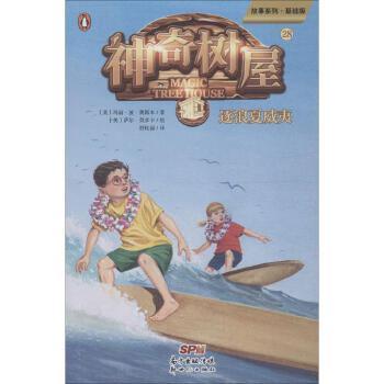 神奇树屋(28逐浪夏威夷基础版)/故事系列