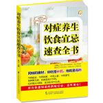 对症养生饮食宜忌速查全书:《百家讲坛》专家杨力教授告诉你:同样的食材,你吃是补药,他吃是毒药。特别赠送《常见食材搭配宜