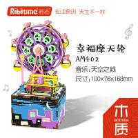 3D立体拼图若态木质八音盒音乐盒旋转木马手工DIY玩具生日礼物女