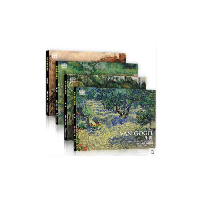 毕沙罗 西方风景画印象派绘画大师高清临本素描速写教材临摹素材色彩