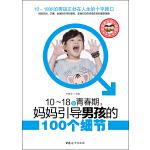 10-18岁青春期,妈妈引导男孩的101个细节(中国妈妈教育青春期男孩的实用手册)