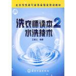 洗衣师读本2--水洗技术