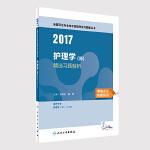 2017全国卫生专业技术资格考试 护理学(师) 精选习题解析
