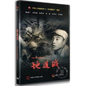 《老电影 地道战 DVD 盒装 朱龙广 王丙彧 张勇