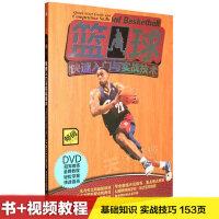 自学打篮球基础入门基本功训练技巧教学视频教程DVD光盘教材书籍