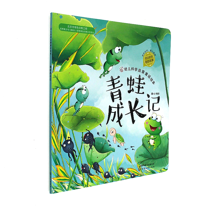 青蛙成长记-幼儿科学启蒙童话绘本