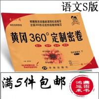2017版 黄冈360定制密卷 四年级下册语文 4年级下 语文S版