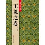 中国法帖粹编:王羲之卷(书坛巨擘 法帖荟萃)