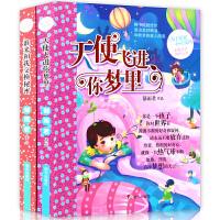 辫子姐姐心灵花园成长故事系列 第九季全两册《天使飞进你梦里 谁来和我交换秘密》郁雨君作品 儿童书籍