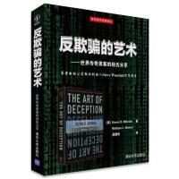 反欺骗的艺术黑客攻防入门书籍程序安全黑客攻防技术