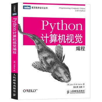 Python计算机视觉