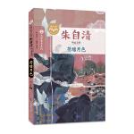 朱自清精品文集//荷塘月色
