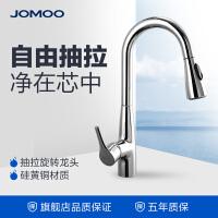 九牧(JOMOO)抽拉式厨房龙头两档切换带暂停功能水槽洗碗盆龙头33098