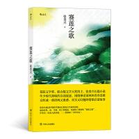 赛莲之歌  红楼梦首奖得主、马华文学重量级作家张贵兴长篇创作的原点