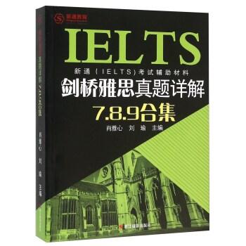 《剑桥合集真题填表789雅思肖雅心,刘瑜97教程语言易详解图片