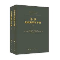 牛津比较政治学手册-(上.下册)
