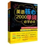 英语核心2000单词必学必会