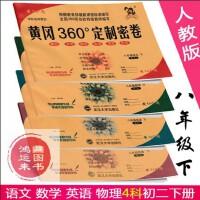 2017版 黄冈360定制密卷 八年级下册语文+数学+英语+物理 8年级下 人教版 全套4本