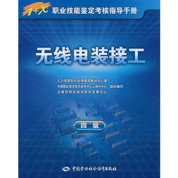 无线电装接工(四级)——1+x职业技能鉴定考核指导手册 9787504588678