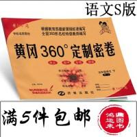 2017版 黄冈360定制密卷 五年级下册语文 5年级下 语文S版