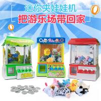 抓娃娃机迷你游戏机投币糖果机扭蛋机夹吊公仔机家用小型儿童玩具