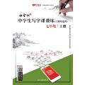 田雪松中學生寫字課課練(人教版適用)·七年級·上冊
